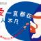 """""""一个鸡蛋的暴走""""上海浦东为中西部困境儿童12小时徒步50KM"""