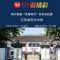 为了让更多初三学子感受苏中校园文化,体味苏中教育理想,明晰未来发展方向,5月16日,江苏省苏州中学举行校园开放日中招专场活动。