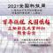 2021全国转基因科普巡讲(上海站)