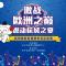杭州体彩欧洲杯电竞足球赛决赛