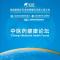 直播|博鳌亚洲论坛全球健康论坛第二届大会 中医药健康论坛