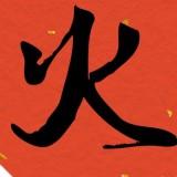 哲曦🌤王老吉