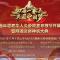 辛丑年#世界华人炎帝故里寻根节# 正在直播