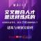 南京大学学霸实验班——建筑与规划实验班