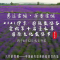 直播:2021伊犁·国际旅游谷霍城第十届薰衣草文化国际旅游节