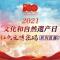 """2021文化和自然遗产日""""红色文博密码""""系列直播"""
