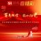 百年辉煌 我心向党——吴中高新区庆祝建党100周年群众性文艺演出