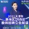 2021年天津市静海区/河西区教师招聘公告解读