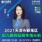 2021天津市静海区幼儿教师考情分析#天津幼儿教师#