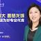 2021选择常大 圆梦龙城 丨商学院、刘国钧管理学院