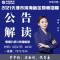 2021天津滨海新区教师招聘