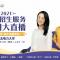 【2021高校招生服务光明大直播】走进华北电力大学