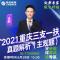 #事业单位2021重庆三支一扶真题解析(主观题)