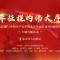 """走进北京李大钊故居,追忆中国革命的""""播火者"""""""