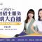 【2021高校招生服务光明大直播】走进宁波大学