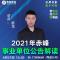 2021年赤峰事业单位公告解读