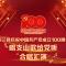 依兰县庆祝中国共产党成立100周年 唱支山歌给党听合唱汇演