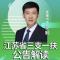 #公告解读#2021江苏省三支一扶公告解读(第二场)