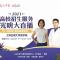【2021高校招生服务光明大直播】走进上海交通大学医学院