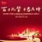 百年礼赞 争当先锋——庆祝中国建党100周年暨万达红色商圈党群服务中心揭牌仪式