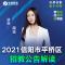 河南省信阳市平桥区公开招聘教师公告解读