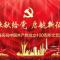 颂歌献给党 启航新征程 桦南县庆祝中国共产党成立100周年文艺汇演
