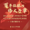 走进北京大学红楼
