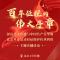 光辉伟业 红色序章——走进北京大学红楼