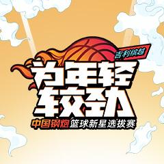 吉利缤越·中国钢炮篮球新星选拔赛