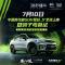 中国高性能SUV吉利星越S全球上市暨蝎子弯首试
