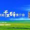 """直播:2021智游锡林郭勒""""千里码""""推介会"""