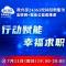 24365互联网+就业公益直播课  7月11日(周日)19:00—20:00 主题: 《行动赋能 幸福求职》 主讲人:刘  冰  珠海科技学院招生与就业处处长