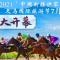 直播:2021'中国新疆伊犁天马国际旅游节