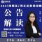 2021年天津河北津南公告解读