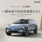 一辆未来汽车的标准是什么?