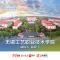 2021江苏好大学联盟 招生专家面对面-无锡工艺职业技术学院
