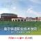 2021江苏好大学联盟 招生专家面对面-南京铁道职业技术学院