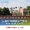 2021江苏好大学联盟 招生专家面对面-江苏经贸职业技术学院