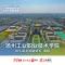 2021江苏好大学联盟 招生专家面对面-扬州工业职业技术学院