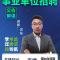廊坊永清县2021事业单位公告解读