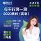 #易行测晚课##2022国考##2020贵州-言语理解与表达#