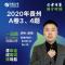#快申论早课##2022国考##第1817期##2020贵州A卷3.4题#