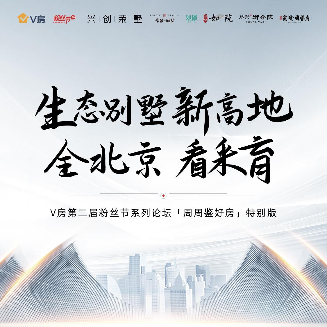 生态别墅新高地 全北京 看采育