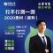 #易行测晚课##2022国考##2020贵州-资料分析#