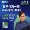 #易行测晚课##2022国考##2020贵州-数量关系#