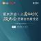 望京开启4.0居住时代 双央企巨著全四居住区