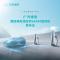 广汽埃安超倍速电池技术&A480超充桩发布会