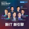 """2021联想创新科技大会""""新IT新引擎"""""""