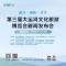 第三届大运河文化旅游博览会新闻发布会