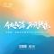 中国星•旗舰家轿星瑞CMA极致体验之旅